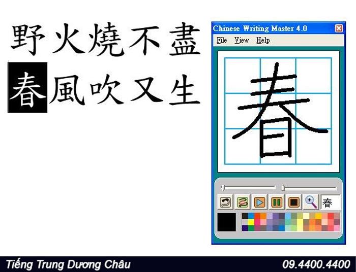 writing chinese master