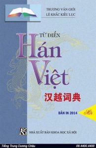 Từ điển Hán Việt